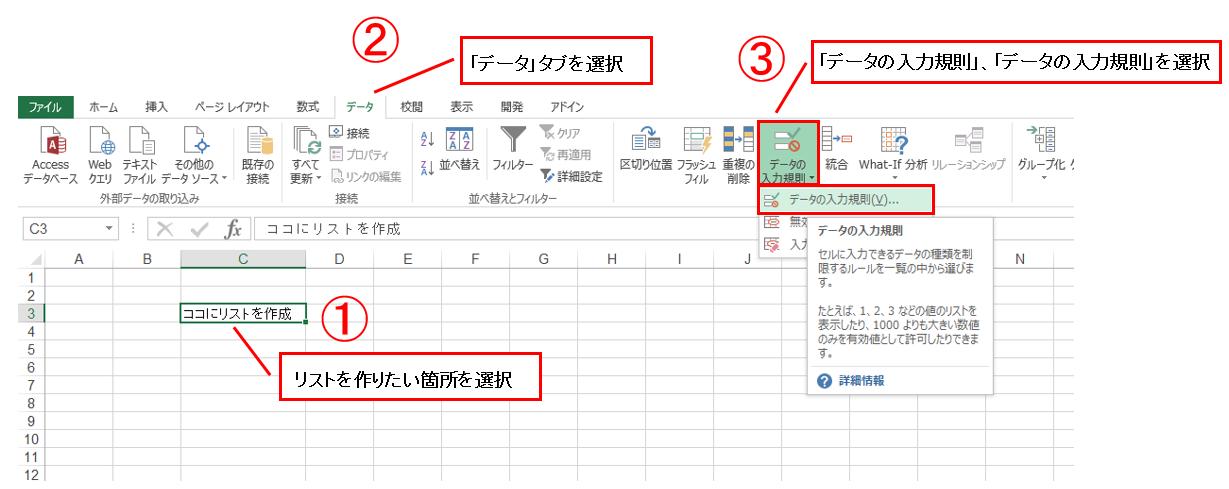 エクセルのプルダウンリストの説明資料1.1,2,3