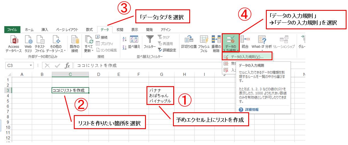 エクセルのプルダウンリストの説明資料2-1,2,3,4