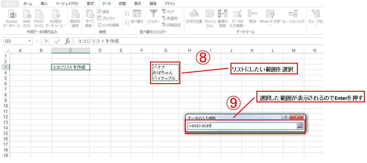 エクセルのプルダウンリストの説明資料2-8,9