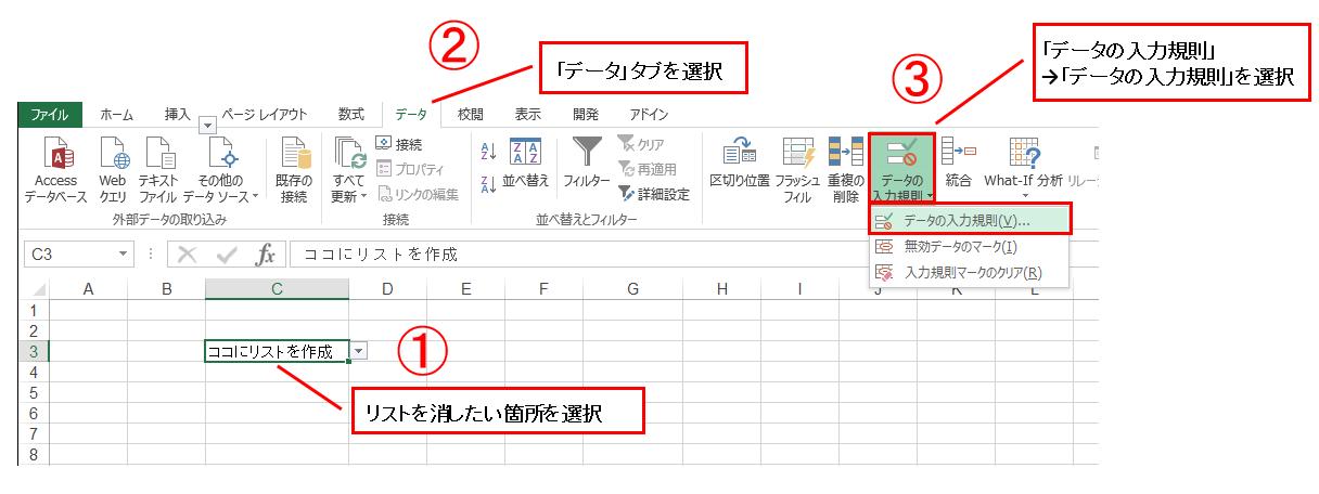 エクセルのプルダウンリストの説明資料3-1,2,3