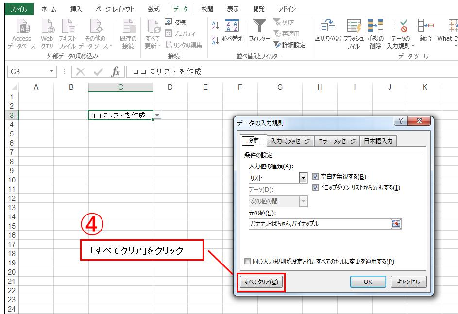 エクセルのプルダウンリストの説明資料3.4