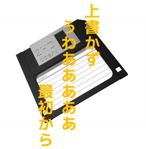 上書き保存の画像