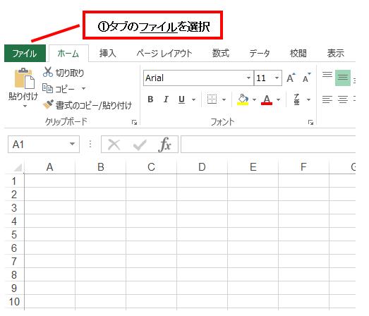 エクセルのファイル自動回復用の説明資料