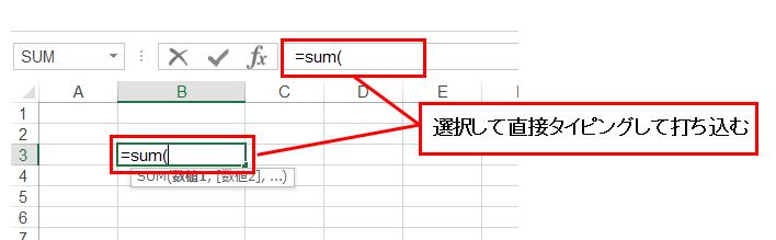 素早いエクセル関数入力方法の説明画像1