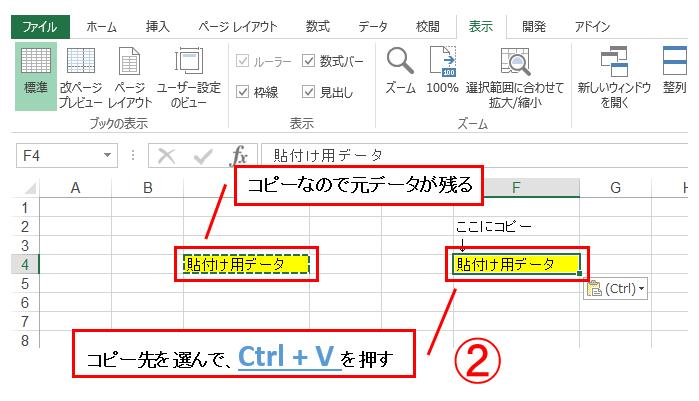コピー、切り取り、貼り付けのショートカット説明用画像2