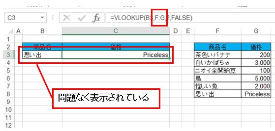 vlookup関数について、項目を追加しても問題なく表示出来ている図