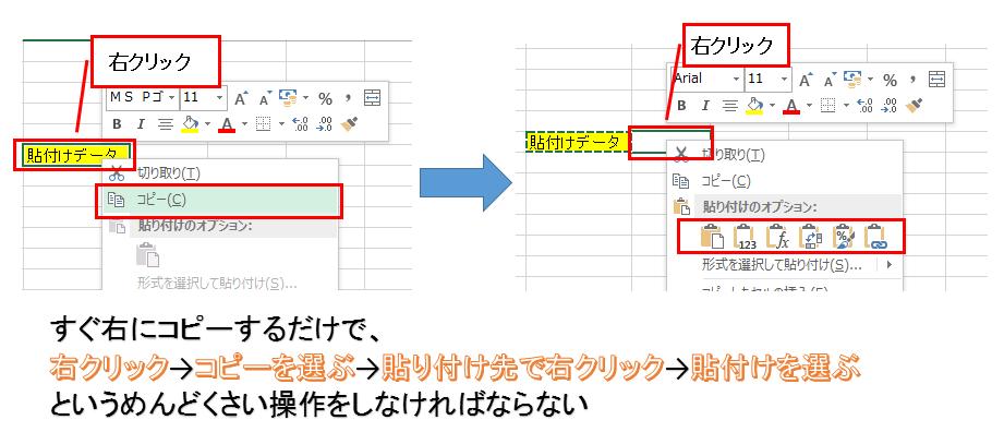コピー、切り取り、貼り付けのショートカット説明用画像6
