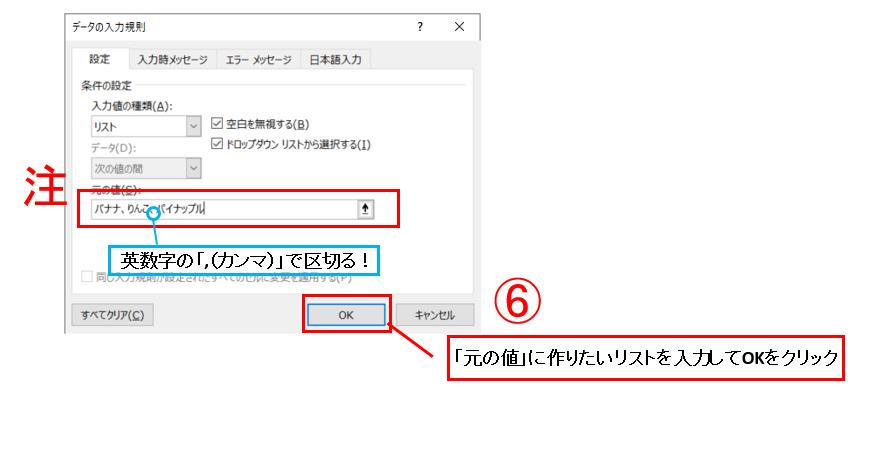 エクセルのプルダウン(ドロップダウンリスト)の作成例