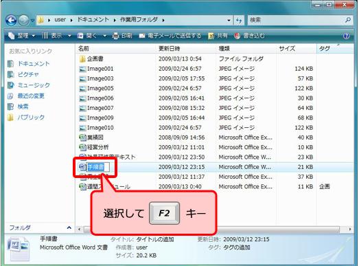 F2でファイル名を変更する画像