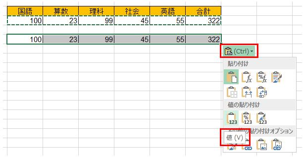 エクセル2010以降で貼り付けオプションが付いていることを示した図
