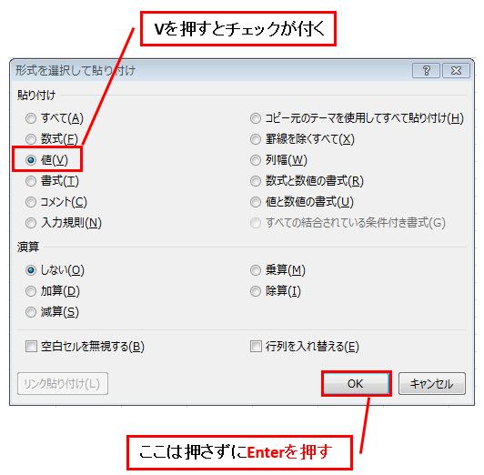 形式を選択して貼り付けの場面でキーボードのみで値貼り付けをすることを説明した図