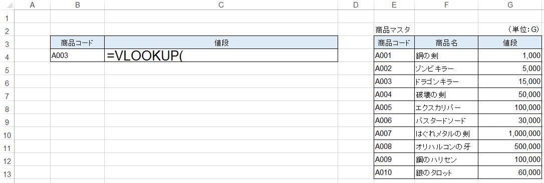 VLOOKUP関数を入力する場所の確認
