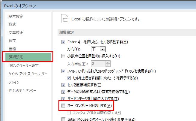 エクセルのオプションでオートコンプリート機能を解除する設定
