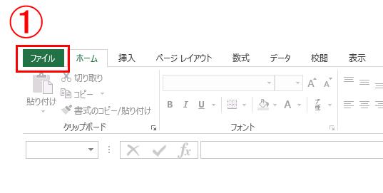 エクセルの「ファイル」タブの場所