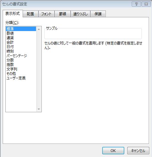エクセルのセルの書式設定ダイアログボックス
