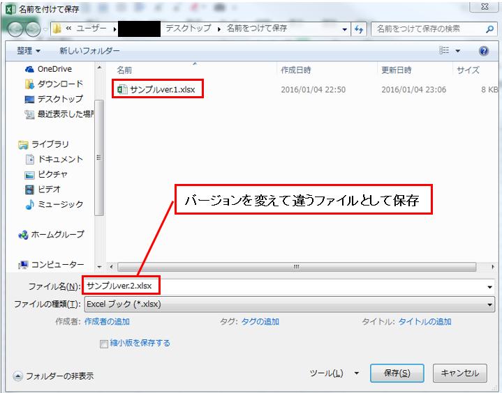 エクセルで名前をつけて保存する際の画面