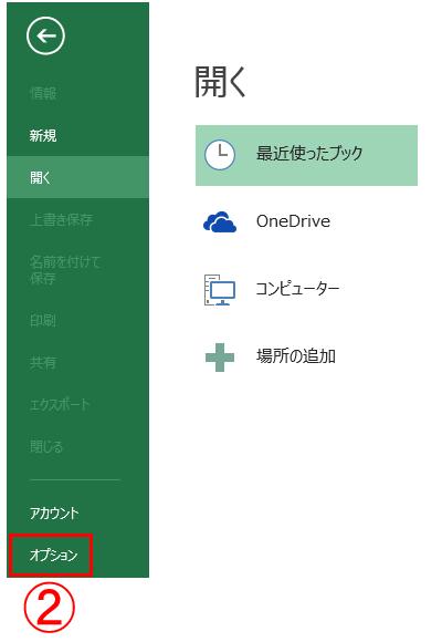 エクセルでのファイルタブの「オプション」の場所