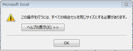 エクセルのセル結合のせいで並べ替えができないメッセージ