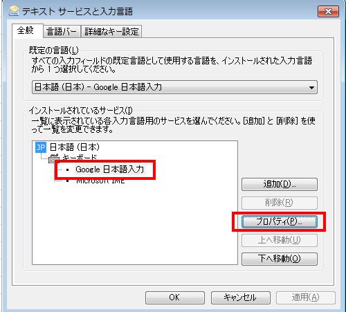 言語バーでGoogleのプロパティを選択