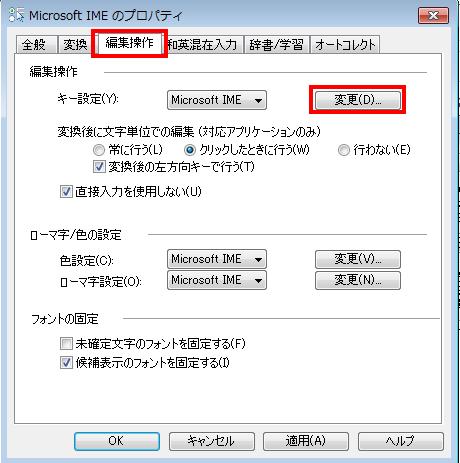 言語バーで編集操作のプロパティを選択