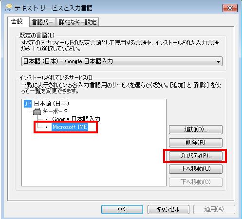 言語バーにおいてMicrosoftIMEのプロパティを選択