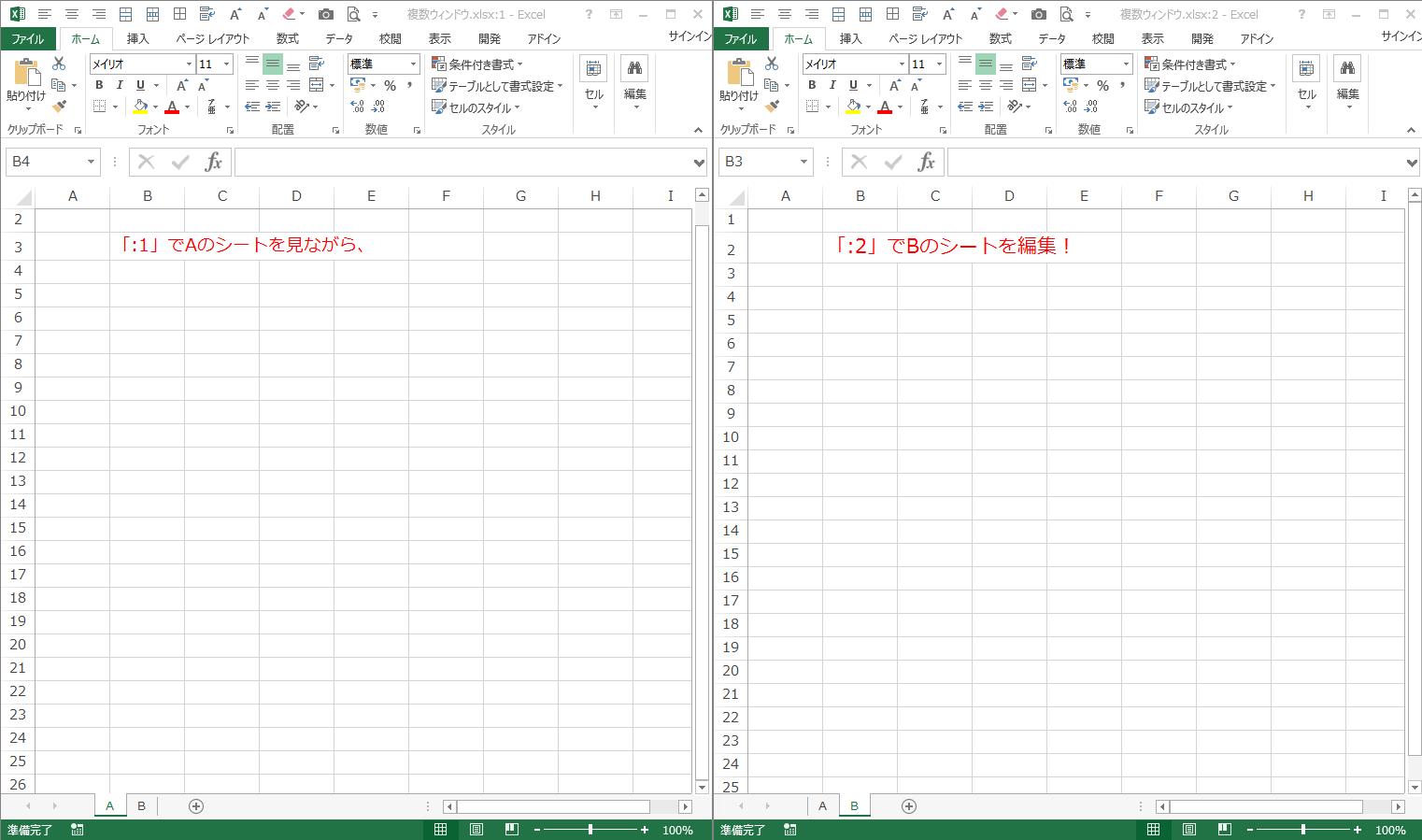 Windowsショートカットを使って、ウィンドウを左右に並べている図