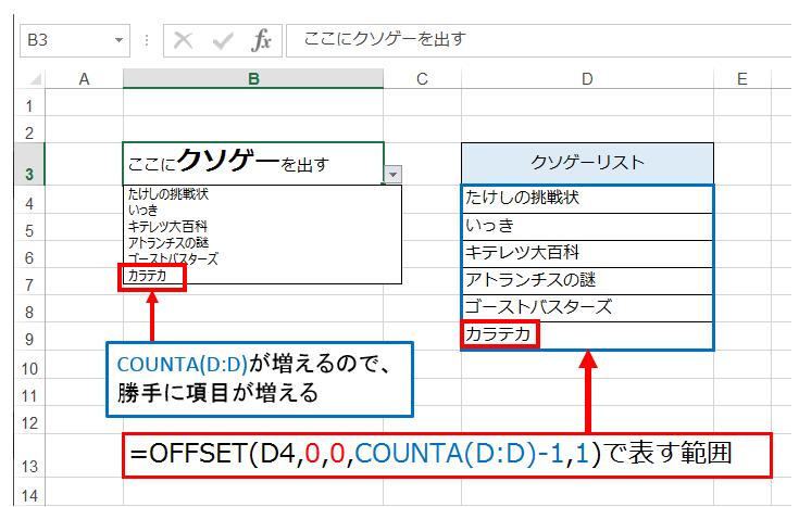 項目が増えた場合のプルダウンリストでOFFSET関数が表す範囲