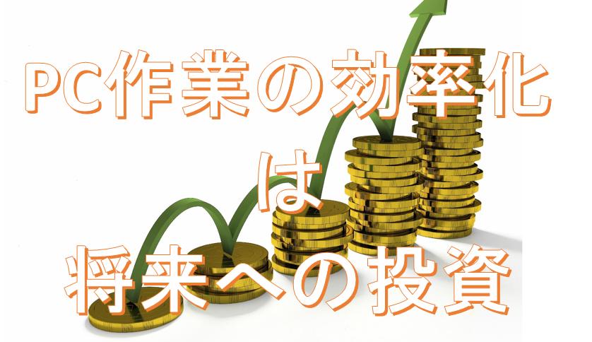 作業効率化は将来への投資