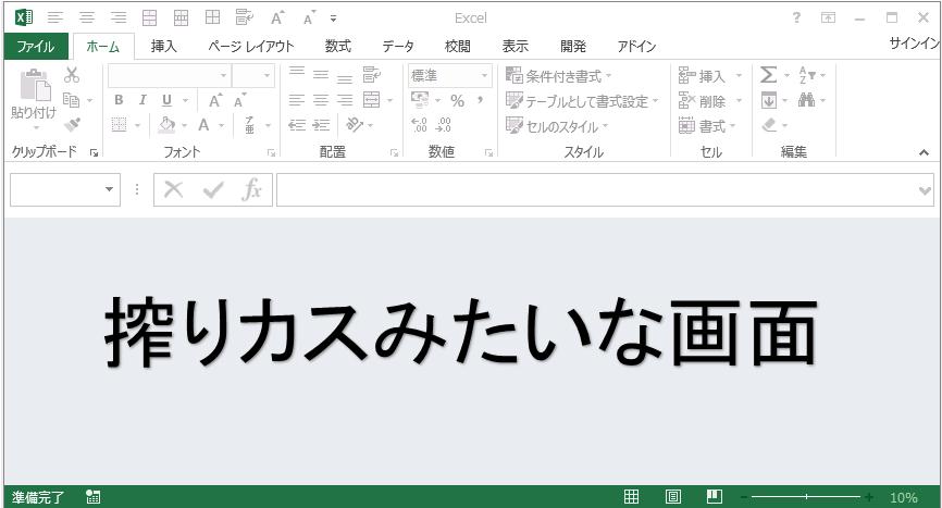 エクセルでブックを全て閉じてしまった際の画面