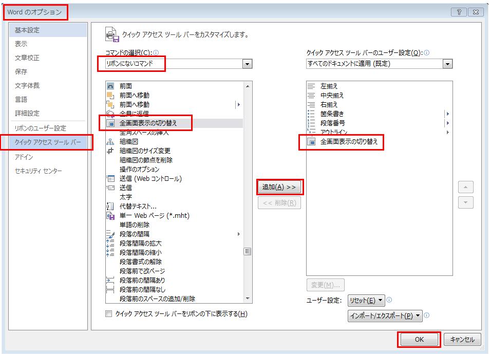 Wordのクイックアクセスツールバーに「全画面表示の切り替え」を表示させるための設定