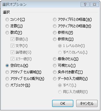 エクセルの選択オプションで空白セルを選択