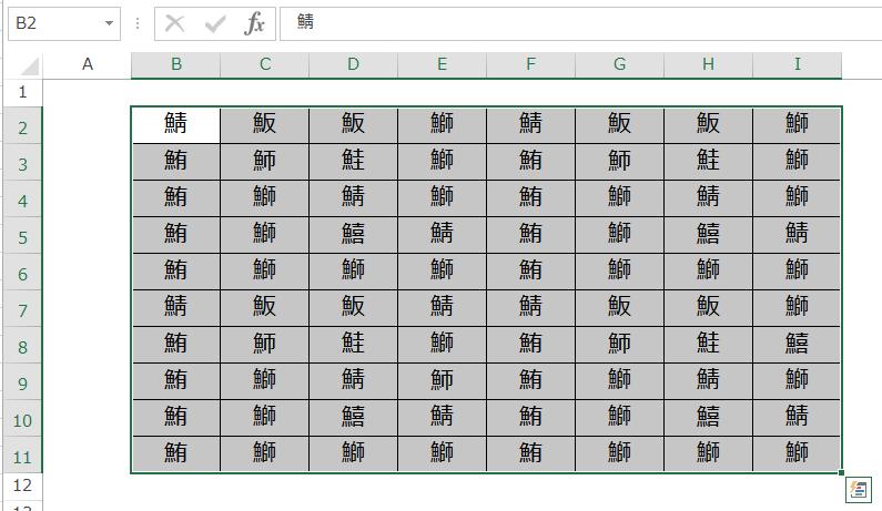 置換機能を使う前に対象の表を選択しておく