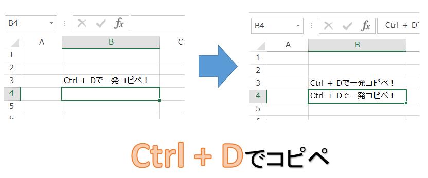 Ctrl + Dでコピーアンドペーストを行う
