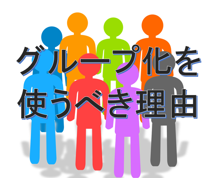 グループ化を使うべき理由のアイキャッチ画像