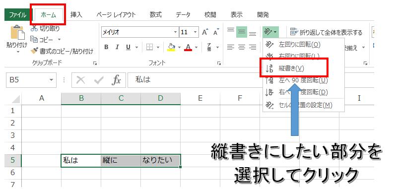 エクセルでリボンから縦書きに設定する方法