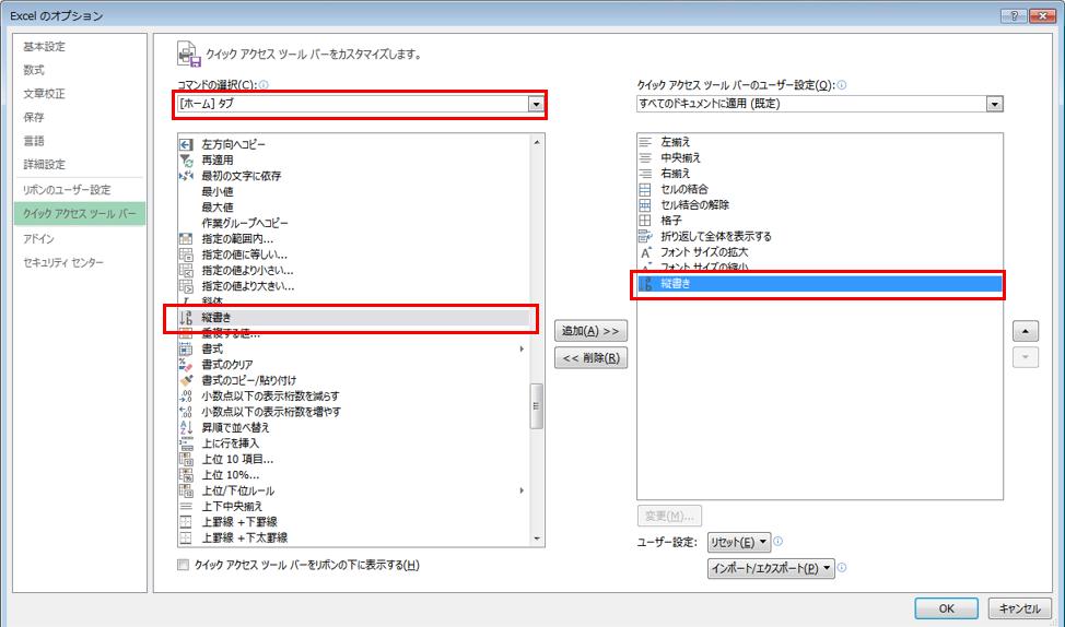 クイックアクセスツールバーの設定で縦書きを追加