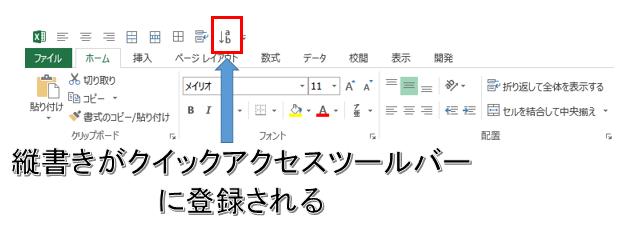 縦書きをクイックアクセスツールバーに登録する