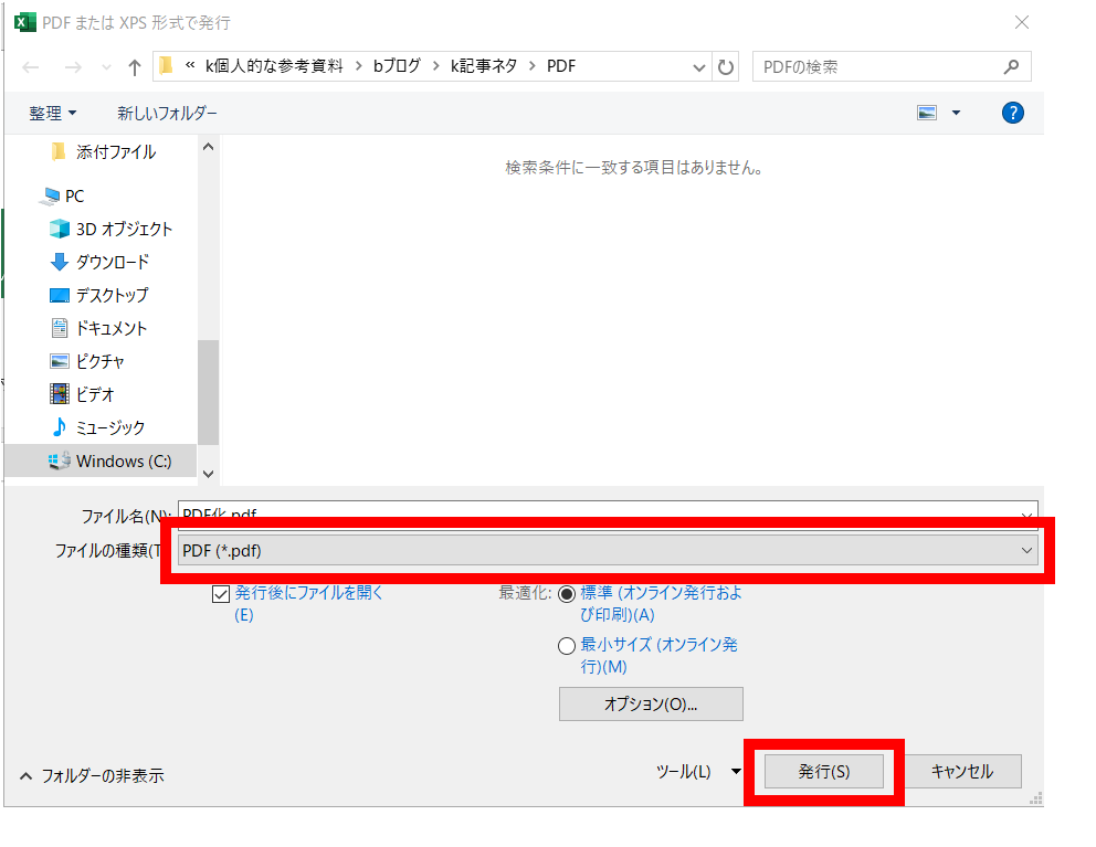クイックアクセスツールバーからエクセルファイルをPDF形式に変換する