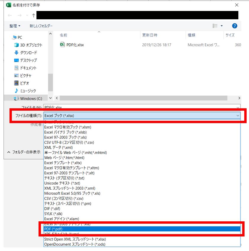 エクセルファイルにおいてファイルの種類をPDF形式にして保存する