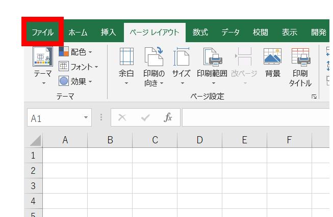 エクセルファイルにおいてファイルを選択する