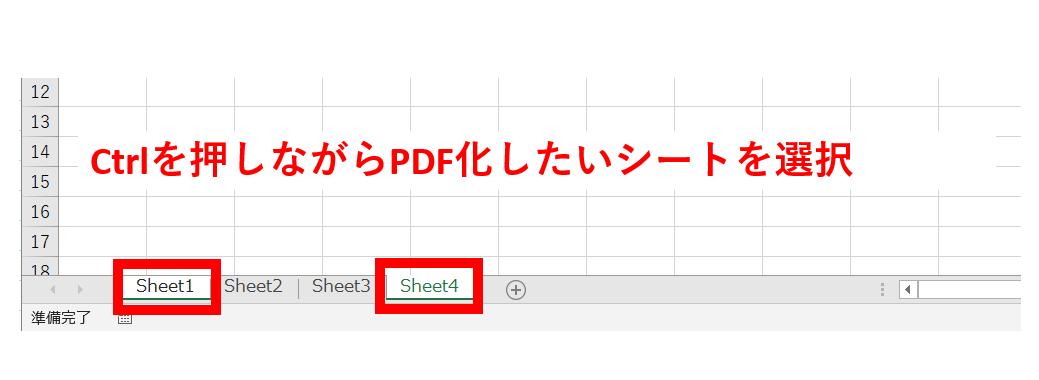 エクセルファイルにおいて、シートを複数選択する