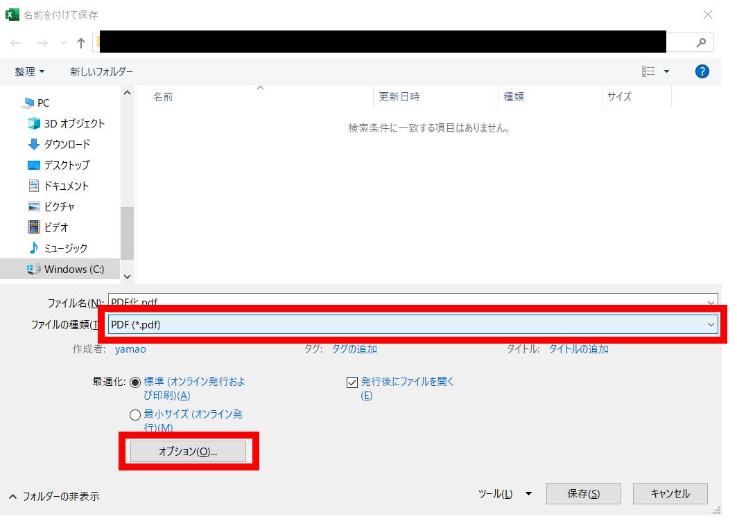 エクセルファイルをPDF化する際にオプションを選択する