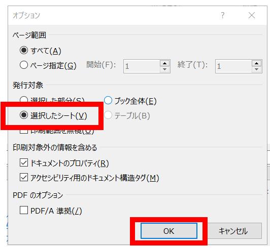 エクセルファイルをPDF化する際にオプションを設定して保存する
