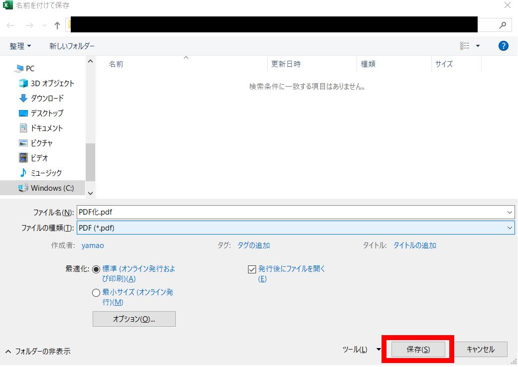 エクセルファイルをPDF形式で保存する