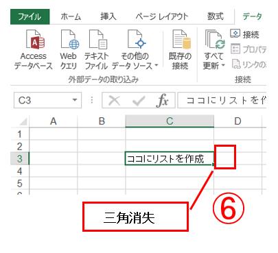 エクセルのプルダウン(ドロップダウンリスト)を削除する方法3