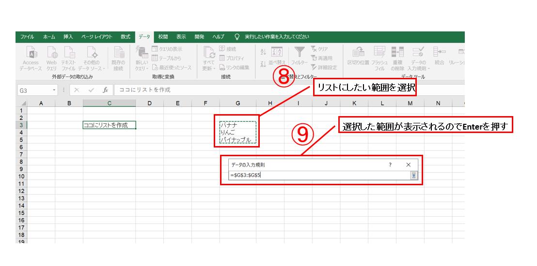 エクセルのプルダウン(ドロップダウンリスト)を値を入力した値を参照して作成する方法の説明4