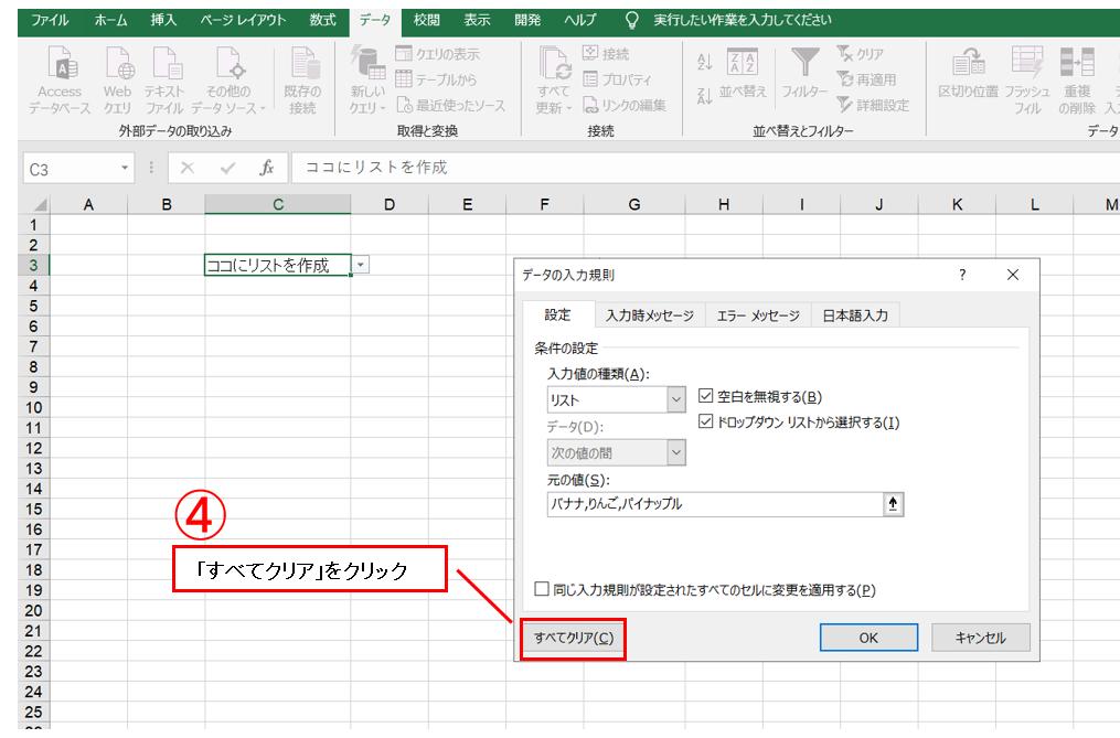 エクセルのプルダウン(ドロップダウンリスト)を削除する方法1