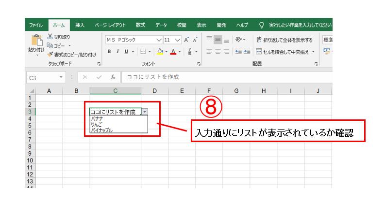 エクセルのプルダウン(ドロップダウンリスト)を値を直接入力して作成する方法の説明