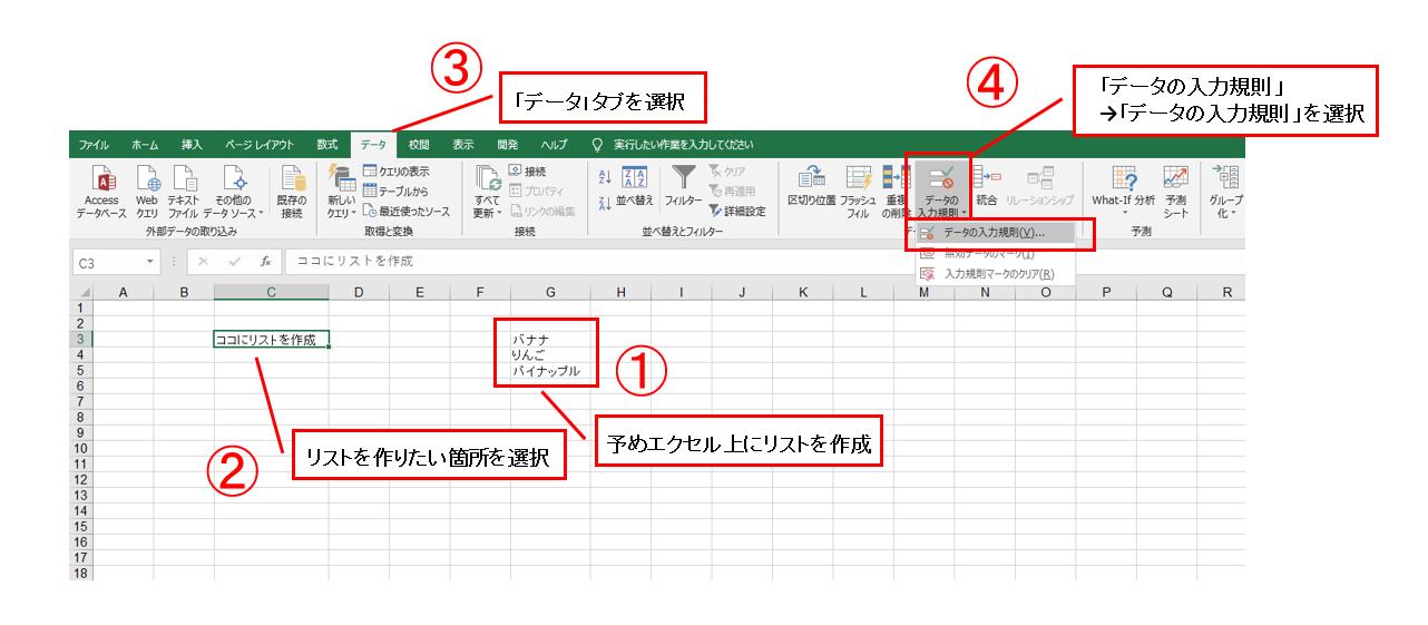エクセルのプルダウン(ドロップダウンリスト)を値を入力した値を参照して作成する方法の説明1