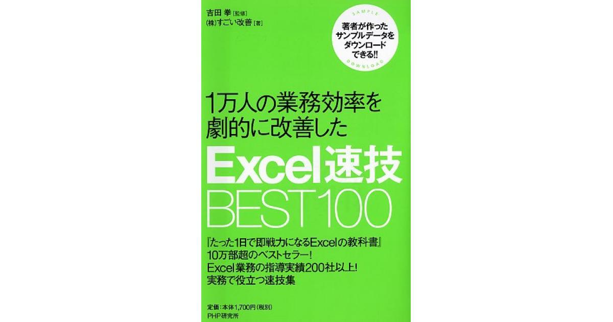 エクセル速技BEST100のアイキャッチ画像